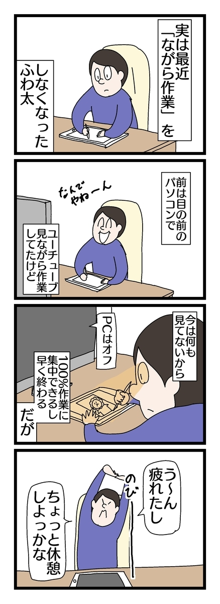 f:id:YuruFuwaTa:20190809101055j:plain