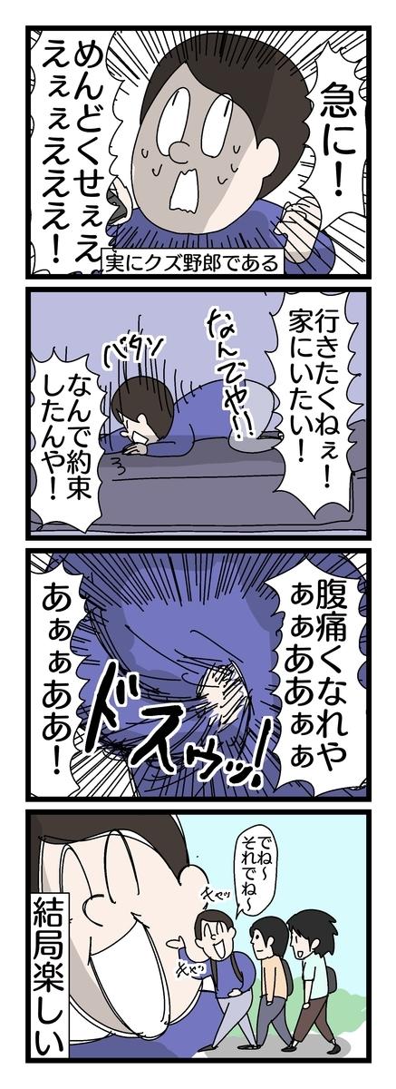 f:id:YuruFuwaTa:20190809113837j:plain
