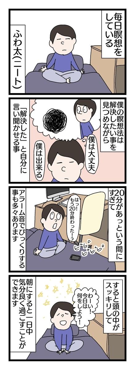 f:id:YuruFuwaTa:20190811133849j:plain