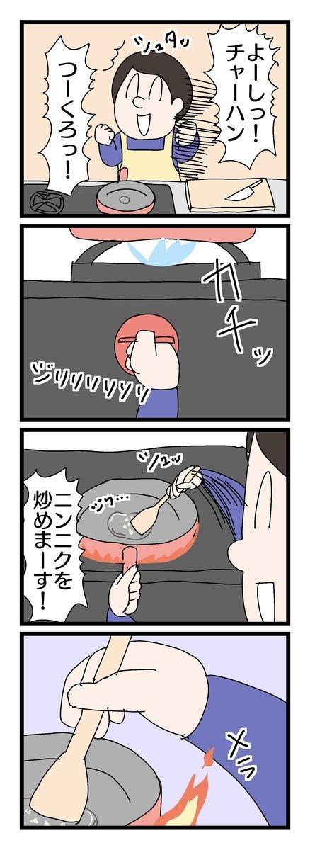 f:id:YuruFuwaTa:20190812165342j:plain