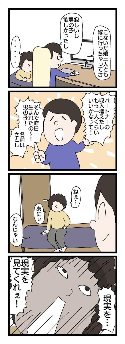 f:id:YuruFuwaTa:20190816151429j:plain