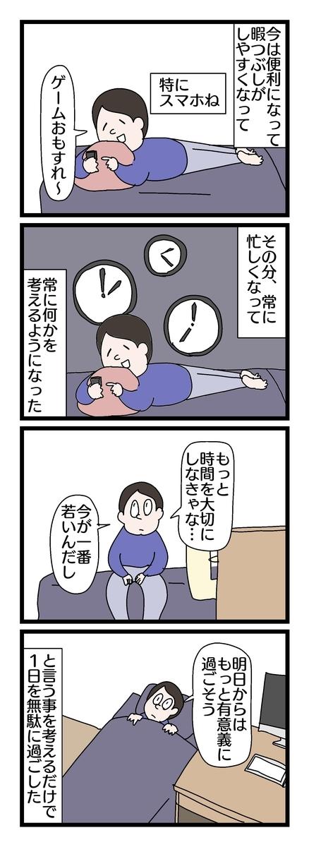 f:id:YuruFuwaTa:20190819153332j:plain