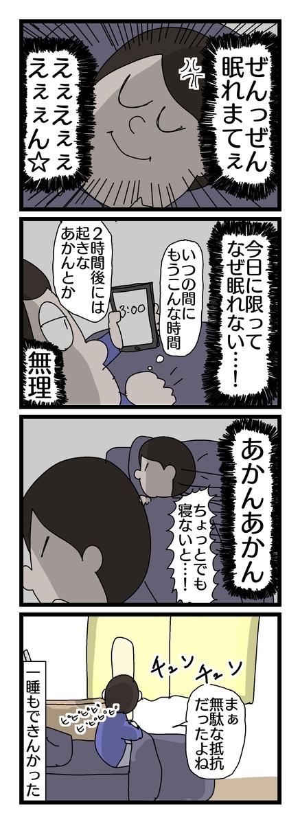 f:id:YuruFuwaTa:20190820112840j:plain