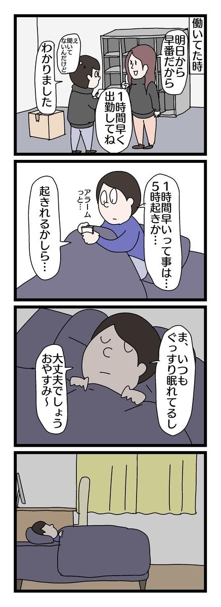 f:id:YuruFuwaTa:20190820112849j:plain