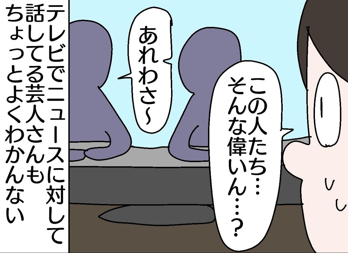 f:id:YuruFuwaTa:20190822170501j:plain