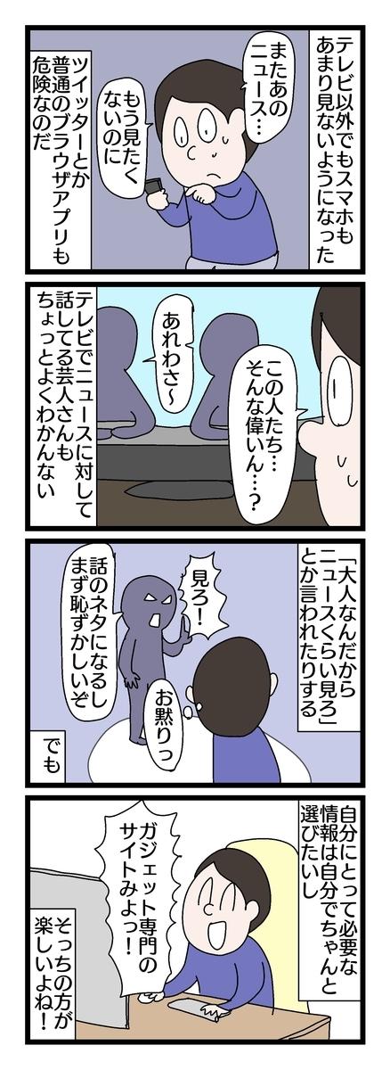 f:id:YuruFuwaTa:20190822170507j:plain