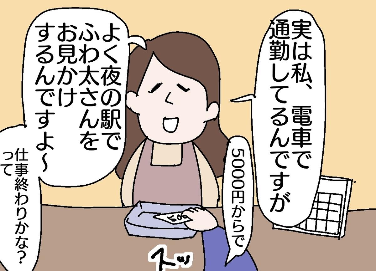 f:id:YuruFuwaTa:20190823114523j:plain