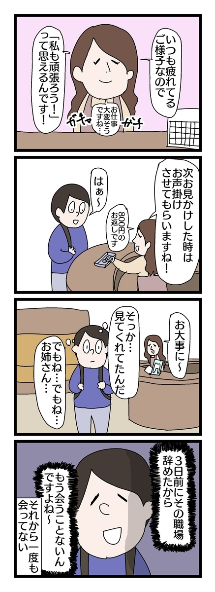 f:id:YuruFuwaTa:20190823114529j:plain