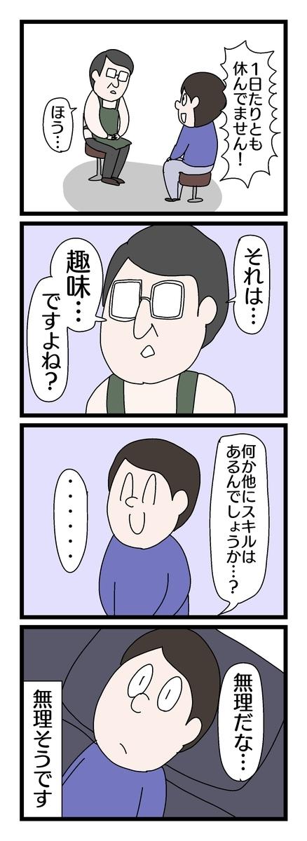 f:id:YuruFuwaTa:20190824132804j:plain