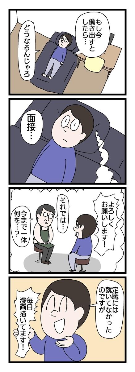 f:id:YuruFuwaTa:20190824132812j:plain