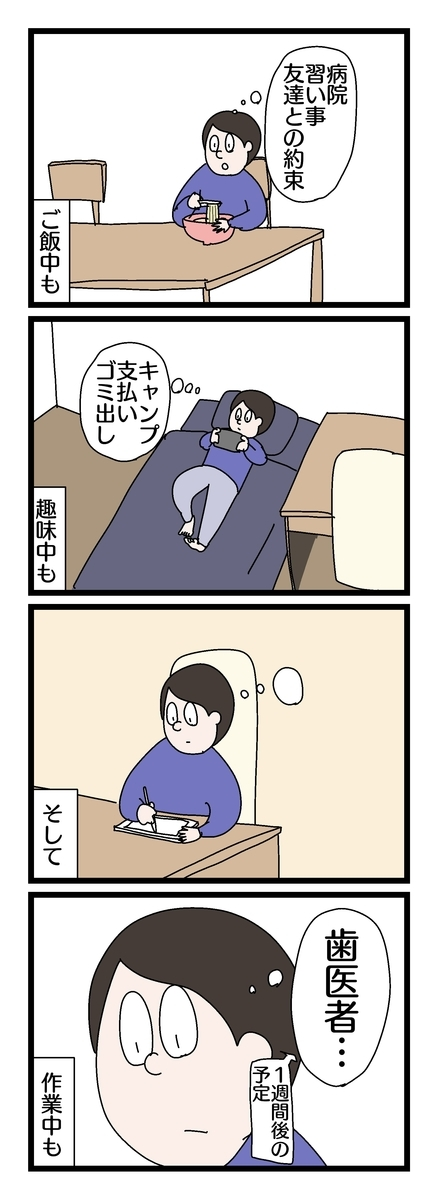 f:id:YuruFuwaTa:20190825181649j:plain