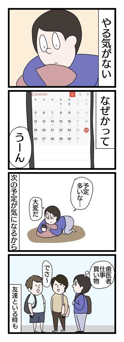 f:id:YuruFuwaTa:20190825181657j:plain