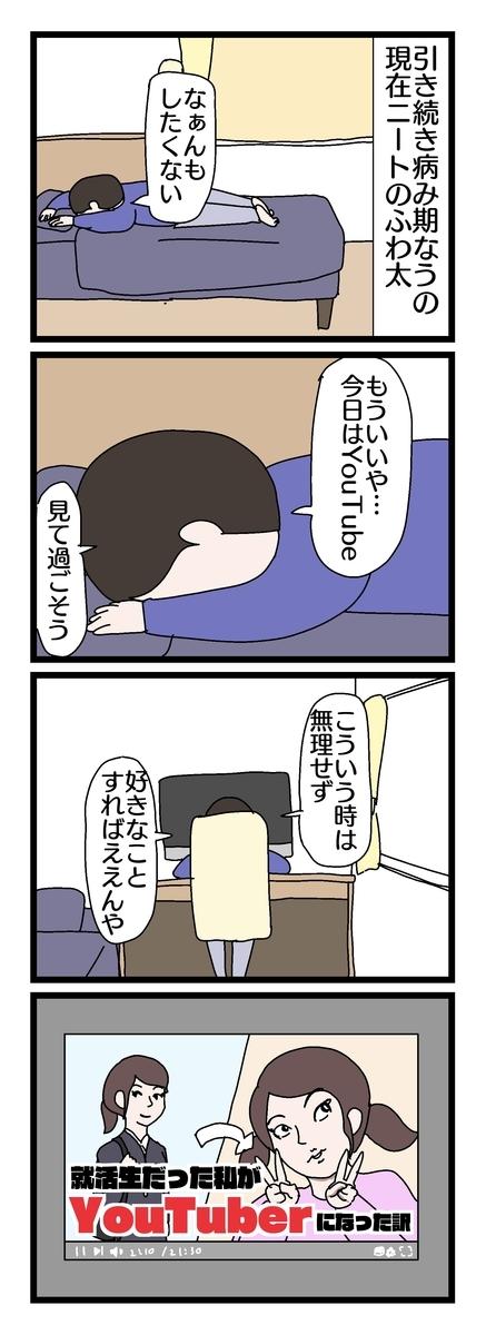 f:id:YuruFuwaTa:20190827113237j:plain