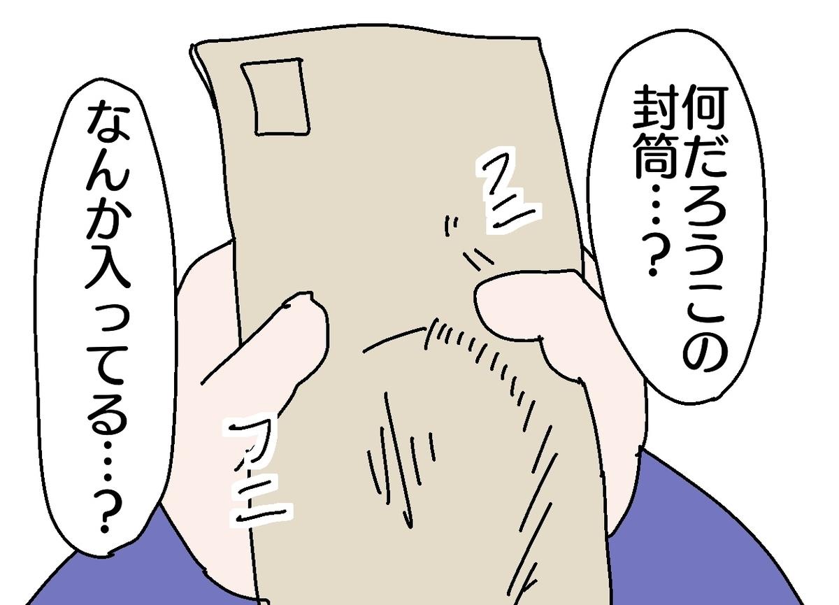 f:id:YuruFuwaTa:20190829152052j:plain