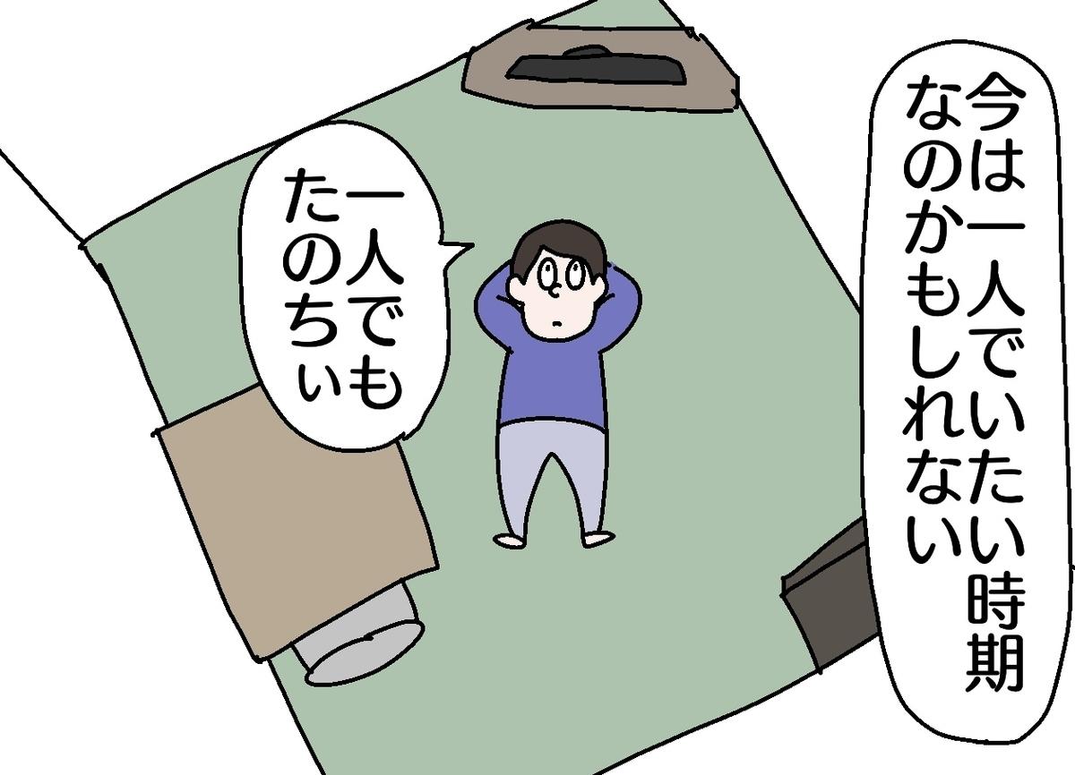 f:id:YuruFuwaTa:20190831165330j:plain