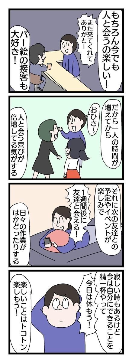 f:id:YuruFuwaTa:20190831165336j:plain
