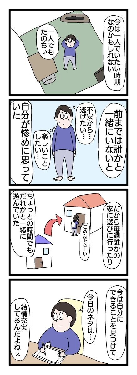 f:id:YuruFuwaTa:20190831165343j:plain