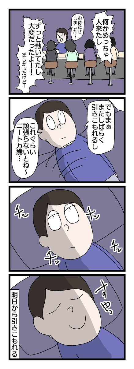 f:id:YuruFuwaTa:20190901184003j:plain