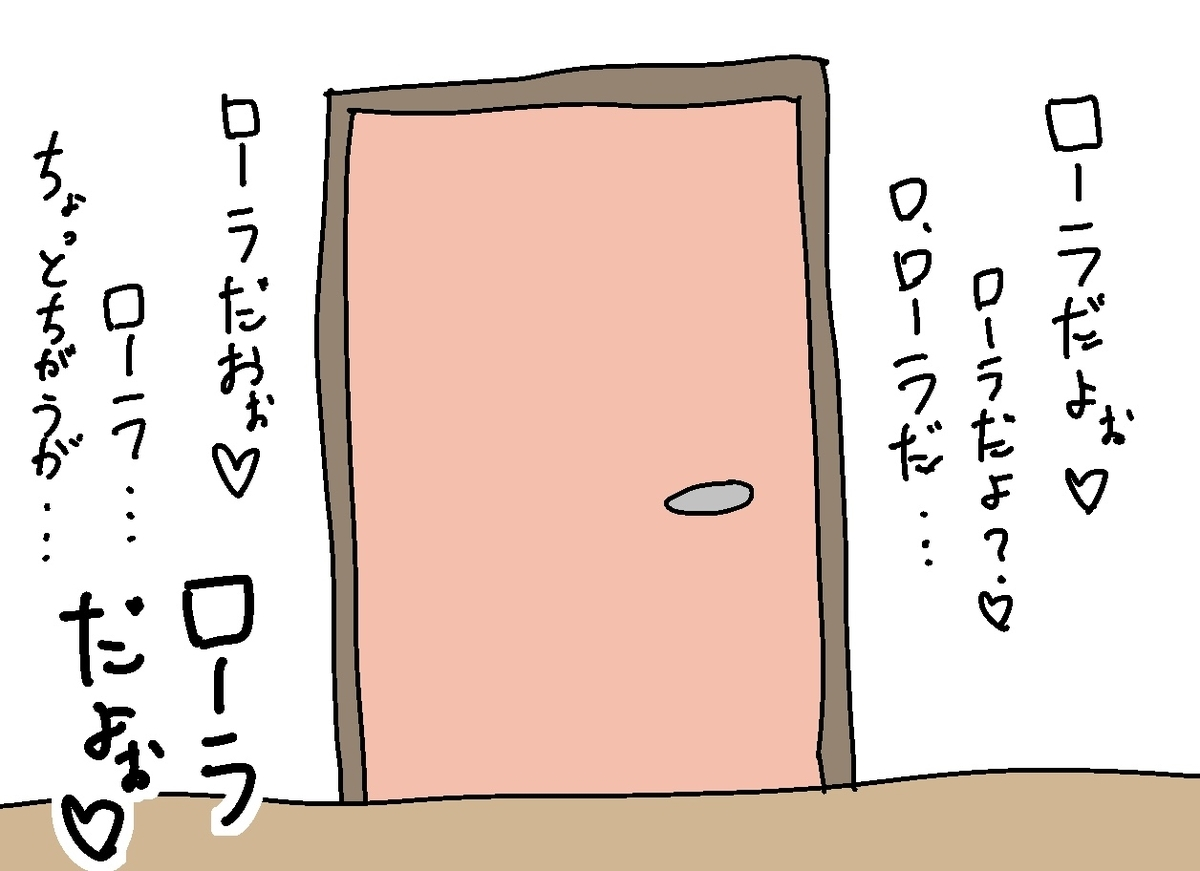 f:id:YuruFuwaTa:20190903153932j:plain