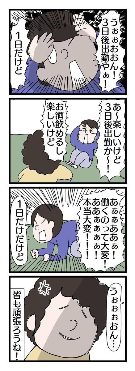 f:id:YuruFuwaTa:20190904135511j:plain