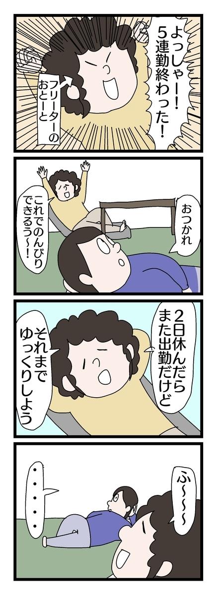 f:id:YuruFuwaTa:20190904135517j:plain