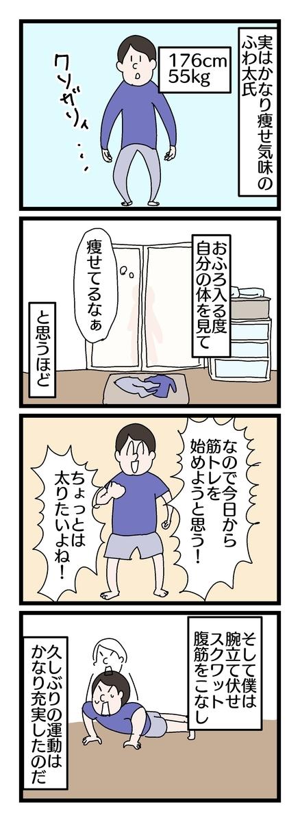 f:id:YuruFuwaTa:20190905150421j:plain