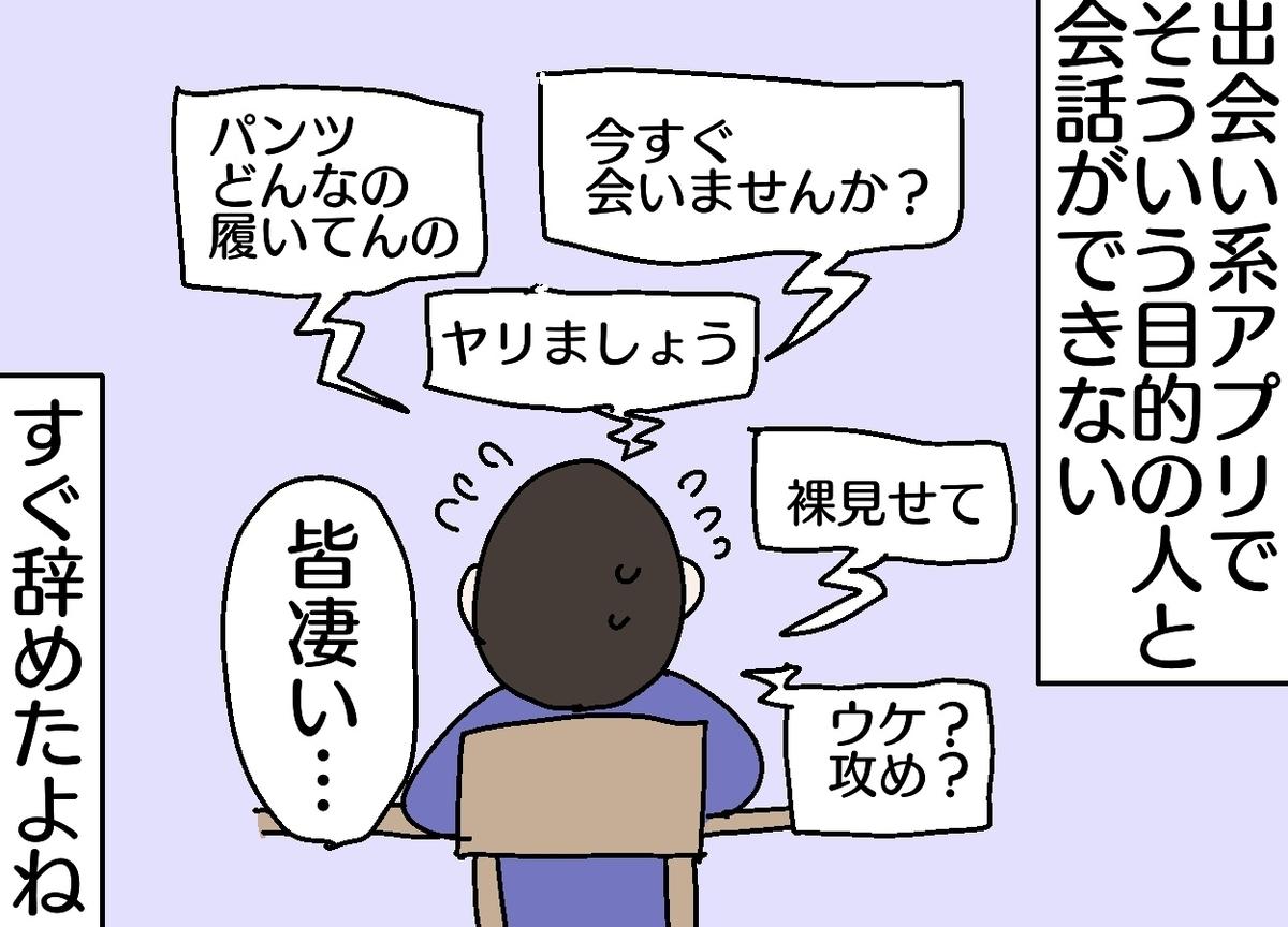 f:id:YuruFuwaTa:20190906105836j:plain