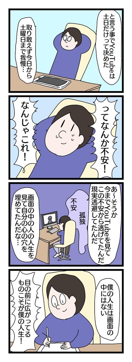 f:id:YuruFuwaTa:20190906155255j:plain