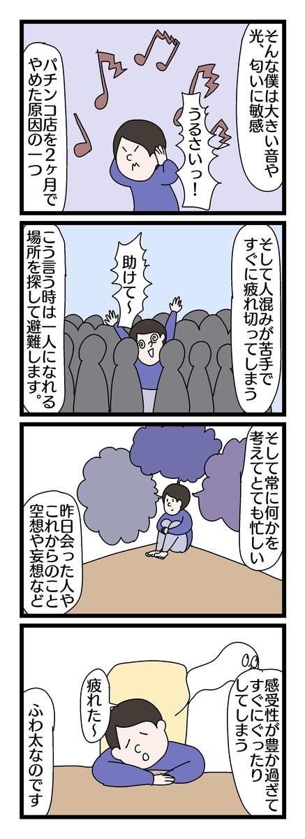 f:id:YuruFuwaTa:20190910174916j:plain