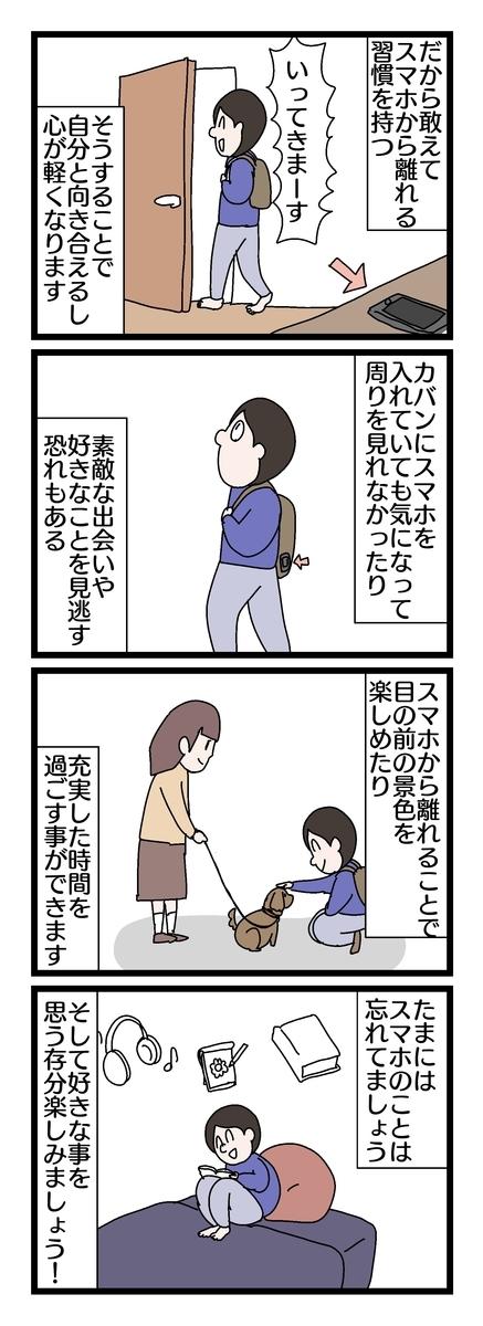 f:id:YuruFuwaTa:20190911175710j:plain