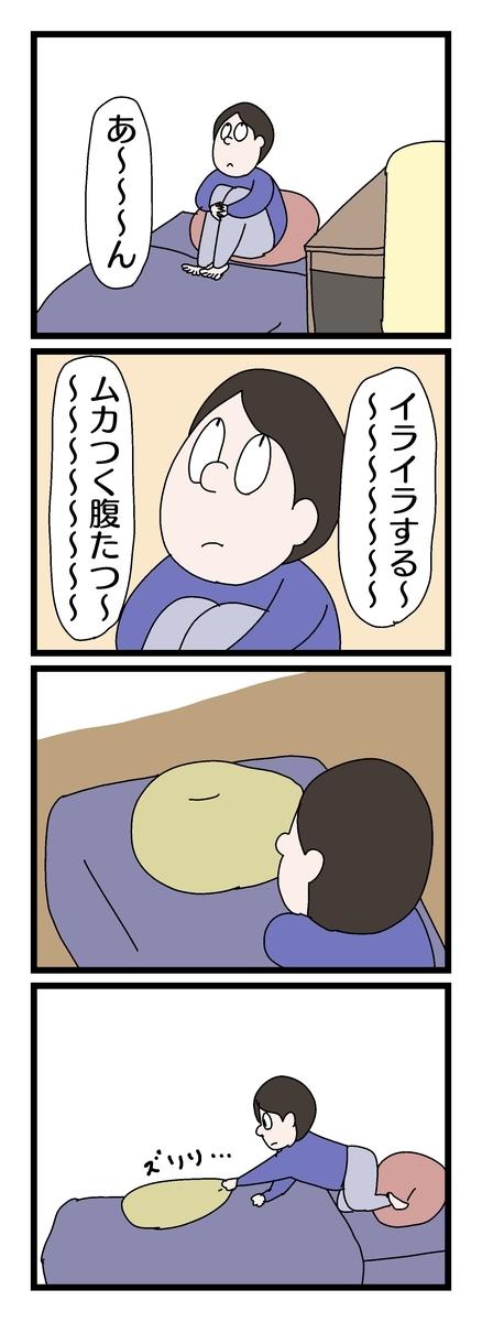 f:id:YuruFuwaTa:20190912140008j:plain