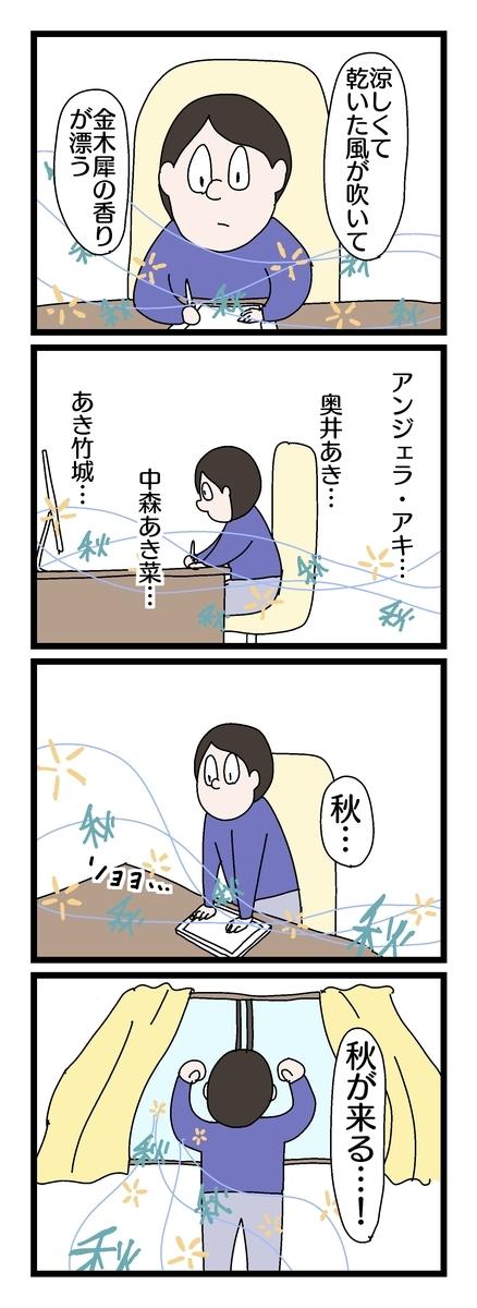 f:id:YuruFuwaTa:20190913175627j:plain