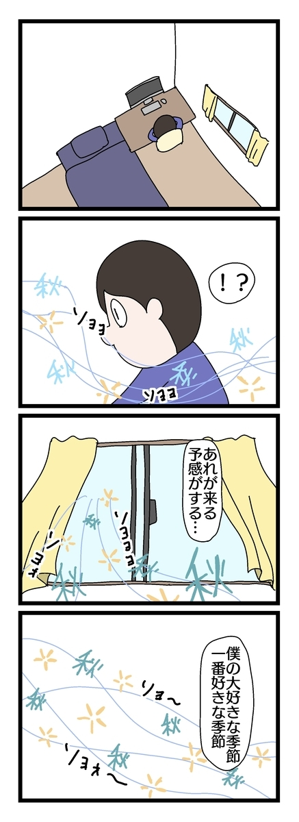 f:id:YuruFuwaTa:20190913175634j:plain