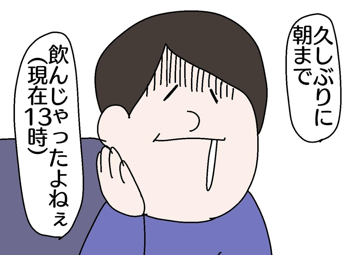 f:id:YuruFuwaTa:20190914174705j:plain