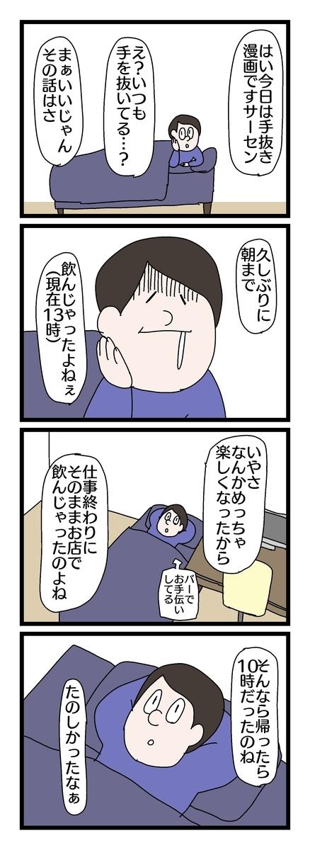 f:id:YuruFuwaTa:20190914174717j:plain