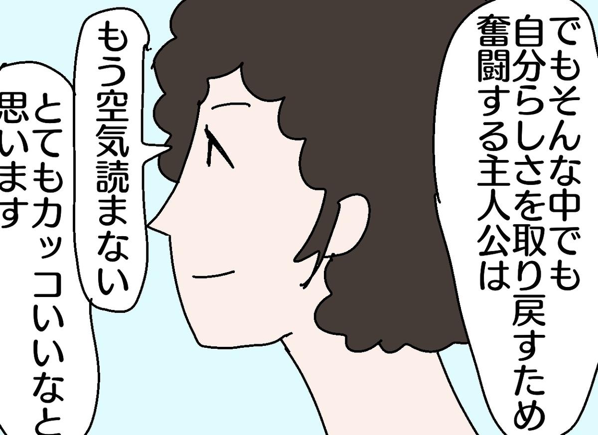 f:id:YuruFuwaTa:20190915182256j:plain