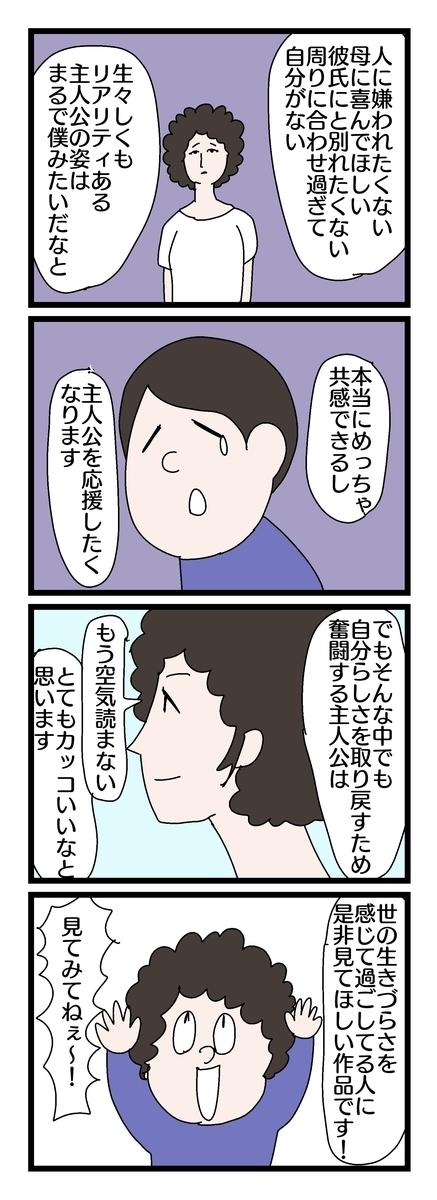 f:id:YuruFuwaTa:20190915182301j:plain