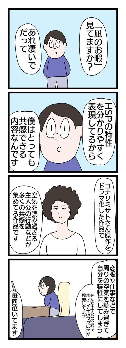 f:id:YuruFuwaTa:20190915182310j:plain