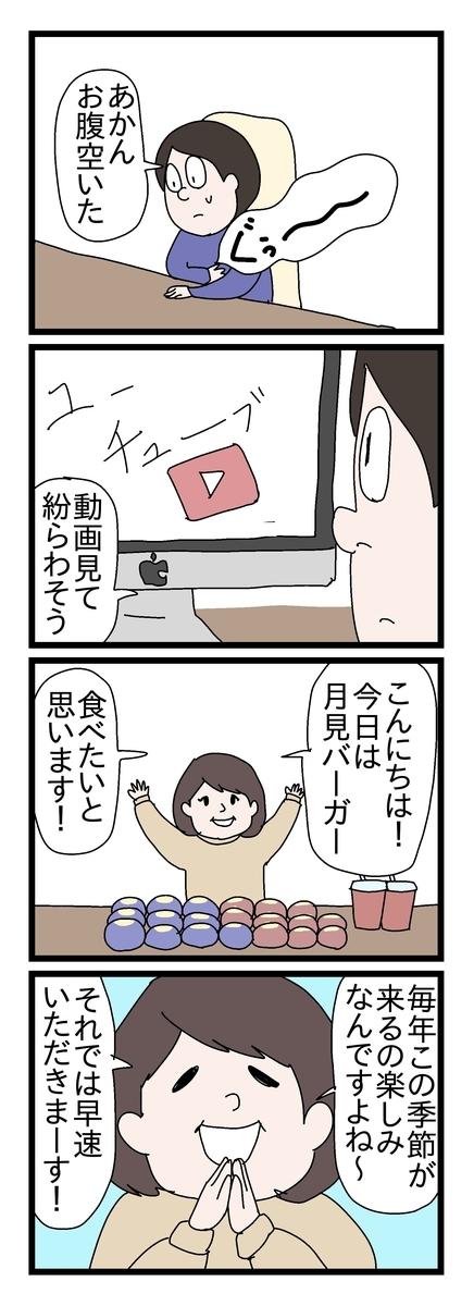 f:id:YuruFuwaTa:20190916161003j:plain