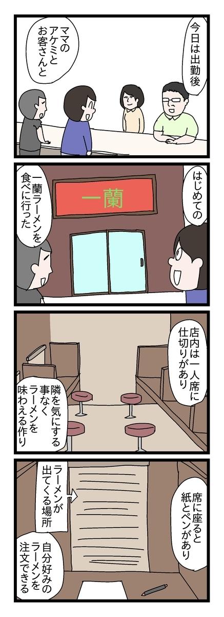 f:id:YuruFuwaTa:20190917154242j:plain