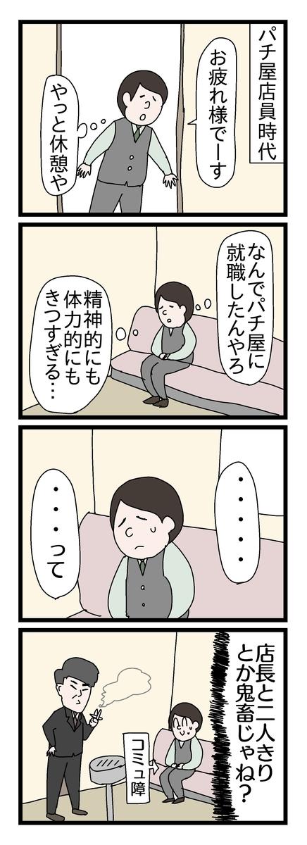 f:id:YuruFuwaTa:20190919122920j:plain