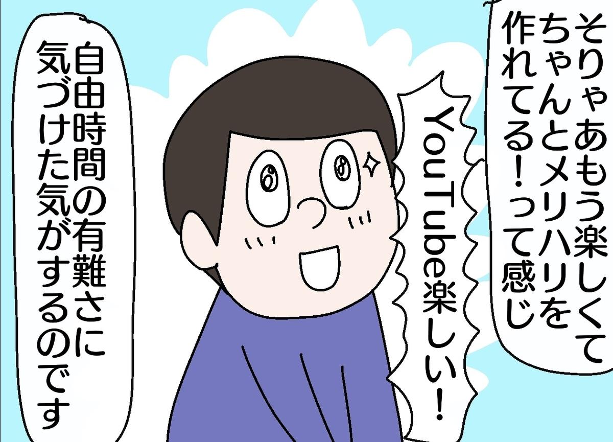 f:id:YuruFuwaTa:20190920130144j:plain