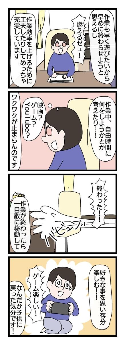 f:id:YuruFuwaTa:20190920130148j:plain