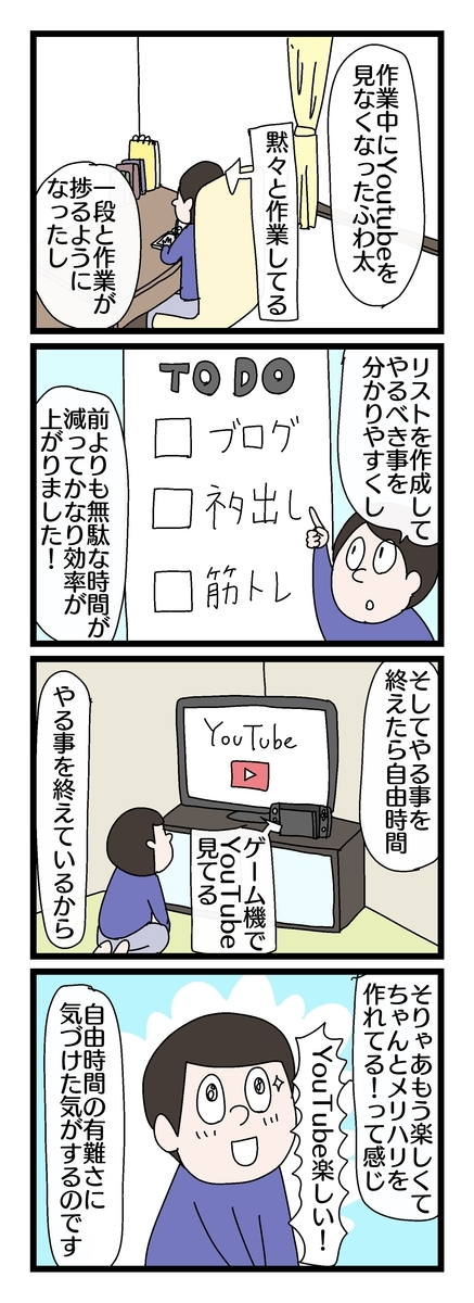 f:id:YuruFuwaTa:20190920130154j:plain