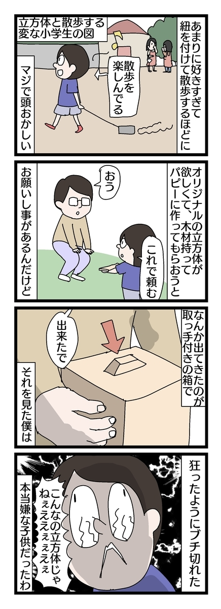 f:id:YuruFuwaTa:20190921000800j:plain