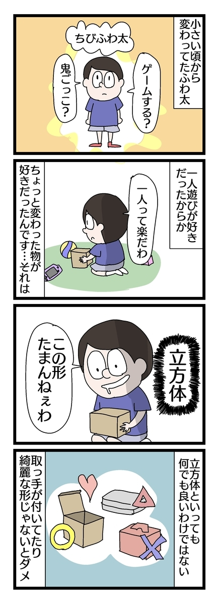 f:id:YuruFuwaTa:20190921000809j:plain
