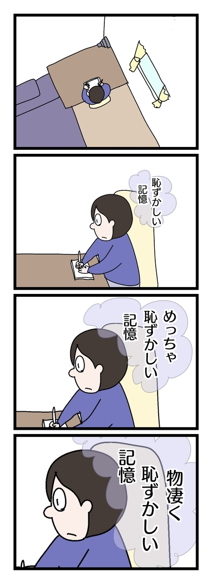 f:id:YuruFuwaTa:20190923182115j:plain