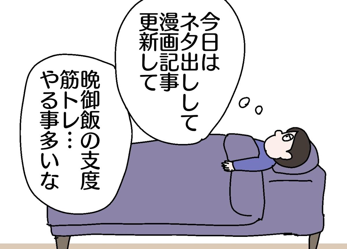 f:id:YuruFuwaTa:20190924164827j:plain