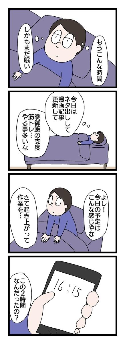 f:id:YuruFuwaTa:20190924164831j:plain