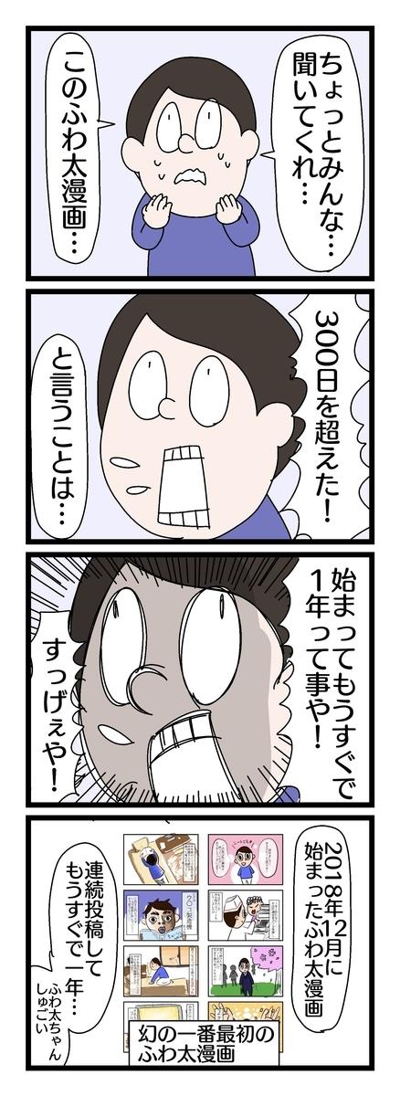 f:id:YuruFuwaTa:20190930191526j:plain